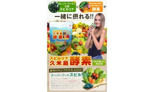 Algae Спирулина и Овощи
