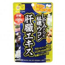 ITOH Гидролизат печени с экстрактом куркумы, устриц и пресноводных молюсков (...