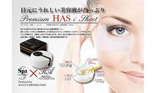 SPA treatment Патчи для глаз со стволовыми клетками Premium HAS