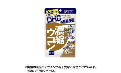 DHC Куркума на 60 дней